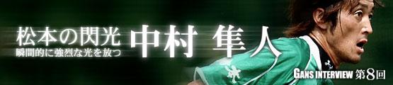 中村選手のバナー