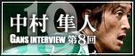 Gansインタビュー中村選手