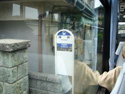 神林バス停